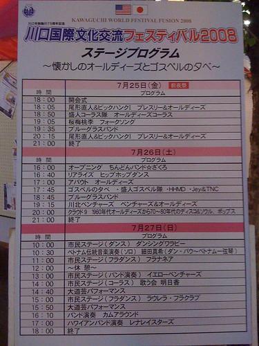 Kawaguchi World Festival Fusion 08'
