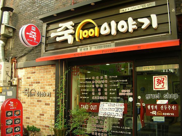 Seoul Food 01