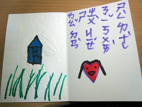 學生給的卡片2