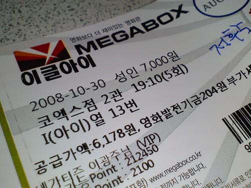 이글아이 티켓