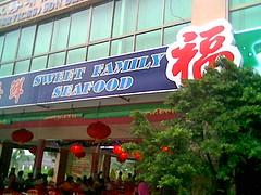 Sibu's Sweet Family Restaurant