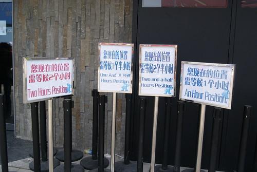 冰島館外的排隊告示牌