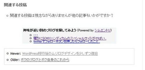 関連記事シムエントリ by you.