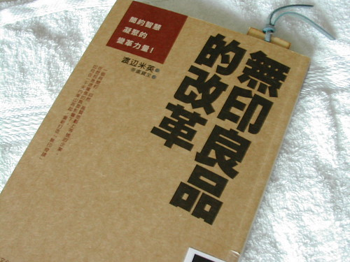 The Reform of MUJI
