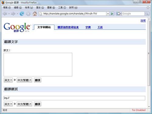 Google翻譯小改版,讓使用更便利! - 香腸炒魷魚