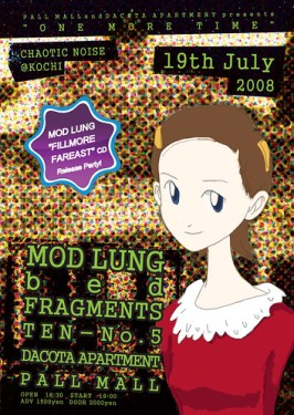 080719MODLUNG、BED、Fragments4