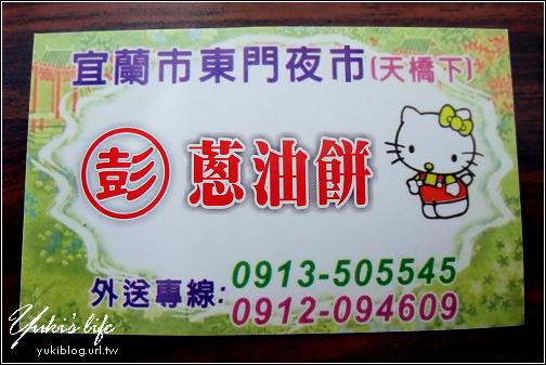 [宜蘭 食]*東門夜市 彭蔥油餅 & 北門綠豆沙   Yukis Life by yukiblog.tw