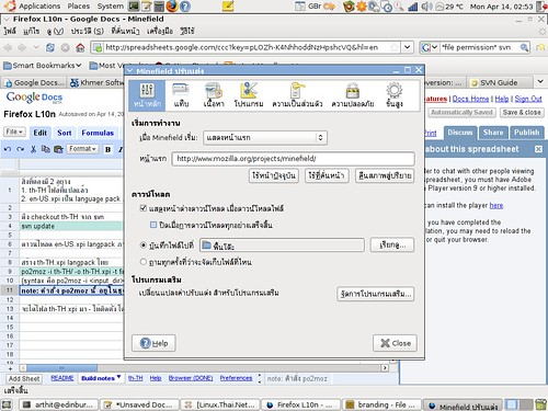 1st Thai Firefox 3 on GNU/Linux (very pre-release)