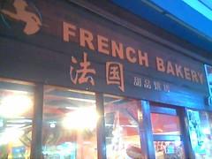 Sing Kwong, Salim French Bakery