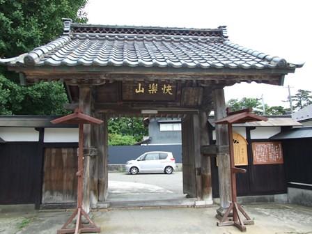 浄念寺~山門