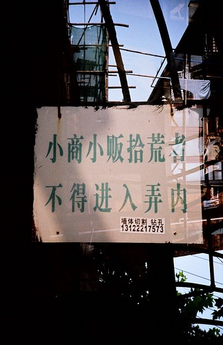 [shanghai]小商小販,小老百姓。