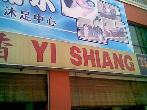 Sibu Yi Shiang restaurant
