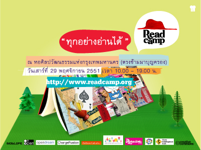 ReadCamp web banner by anpanpon