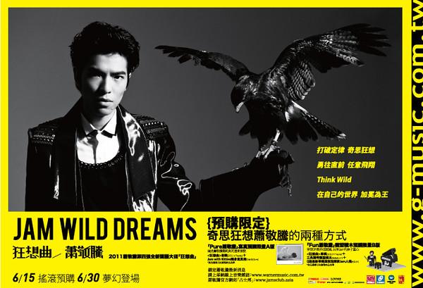 蕭敬騰「狂想曲」專輯封面。