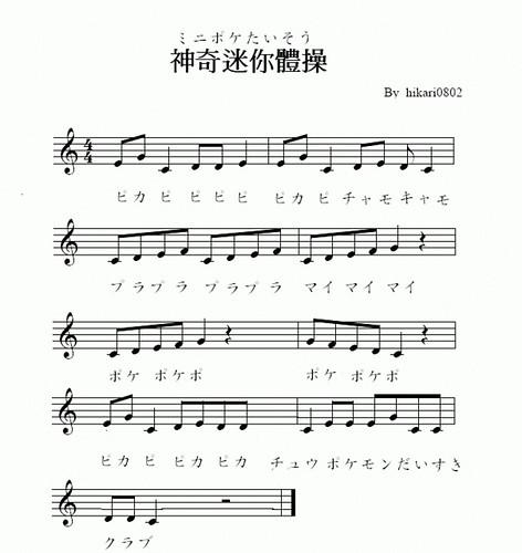 [歌詞+單音譜]神奇迷你體操 @神奇寶貝(精靈寶可夢)系列 精華區 - 巴哈姆特