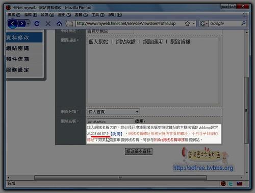 HINET MY WEB 網域設定教學-4