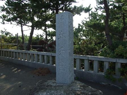 名勝弁天島石碑