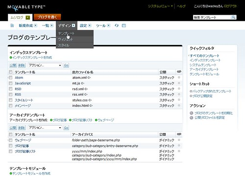 テンプレート管理画面 by you.