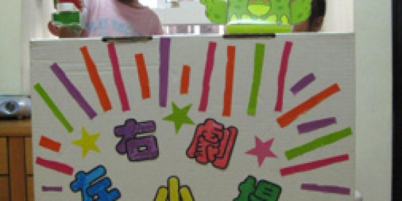 【玩紙箱】左右小劇場:戲臺製作(4.9ys)