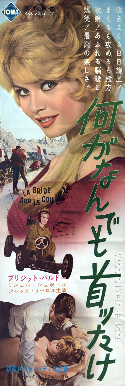 Brigitte Bardot La Bride Sur Le Cou Japanese 2 panel movie poster