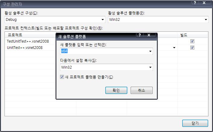 그림 1. x64 플랫폼 추가 #2