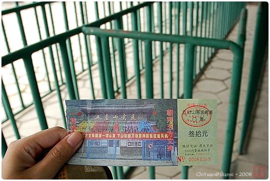 五臺山索道03