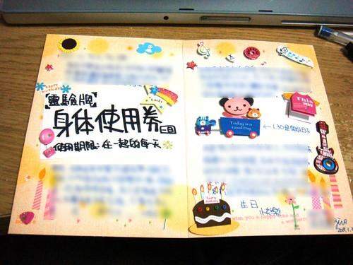 大DJ,生日快樂