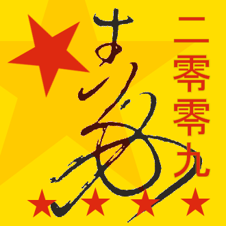 China2009Logo