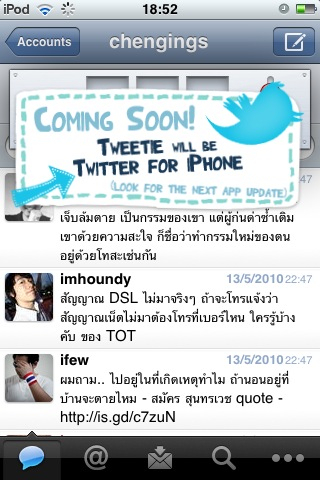 Tweetie will be Twitter for iPhone