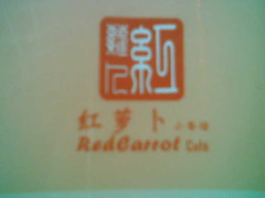 Red Carrot 1