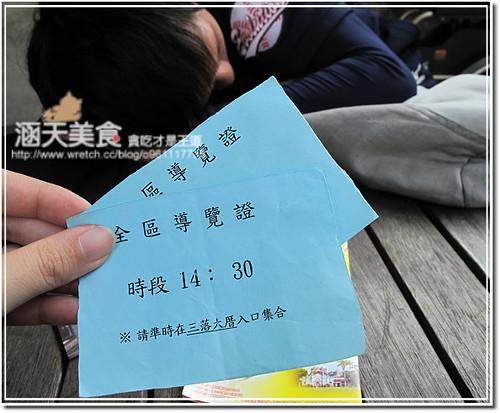 【臺北】板橋林家花園(上)-捐發票免費入園 - 涵天食尚玩樂生活誌