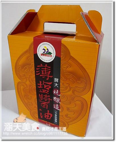 【屏東·科大】屏東科大醬油 – TouPeenSeen部落格