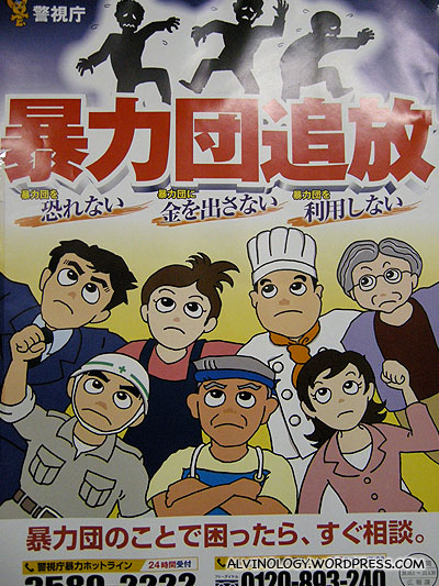 Most Japanese public announcement posters look cartoony like this