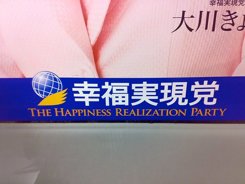 The Happiness Realisation Party