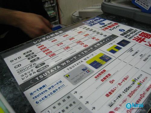 manga alquiler tsutaya
