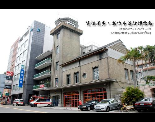 [ 新竹/北區 ] 新竹市消防博物館 @ 娜娜 緩慢的生活日常 :: 痞客邦