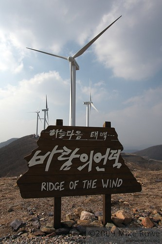 Ridge of the Wind - Taebaek Windmills