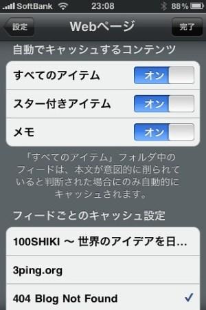 Byline3.0、キャッシュ設定画面