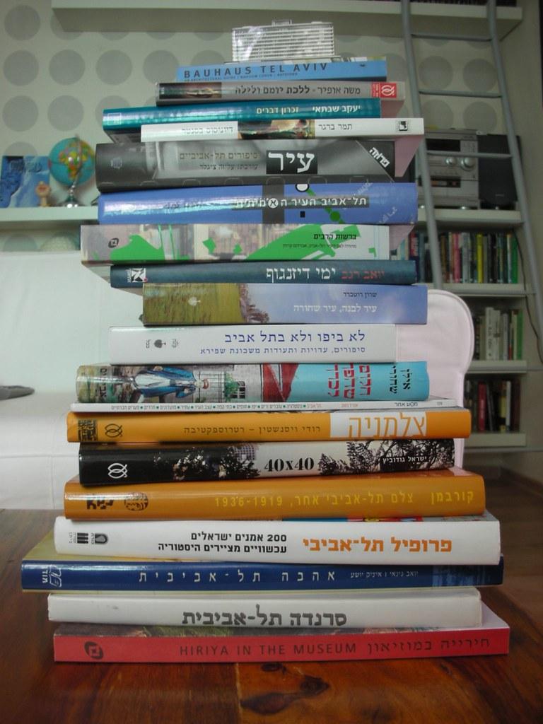 ספרי תל-אביב