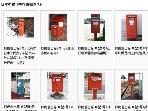 japan postbox