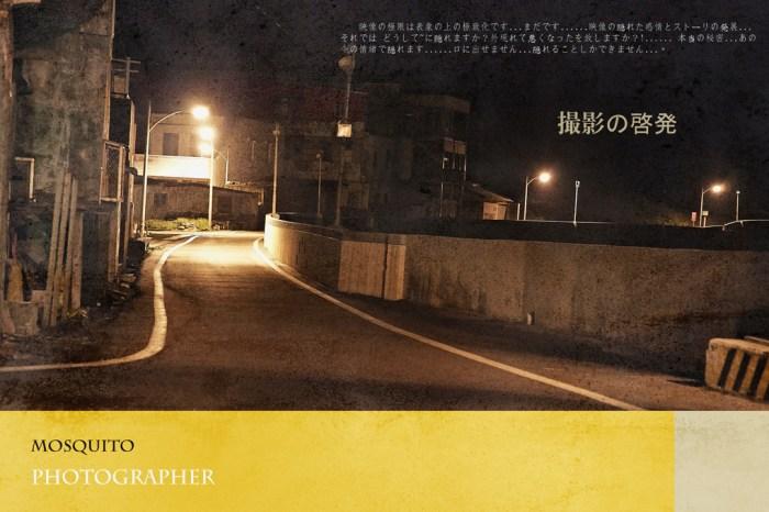 【轉載】攝影者的筆記_mosquito_yao