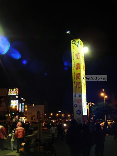 台南花園夜市入口招牌