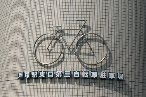 The sign above a train stations bicycle parking area.
