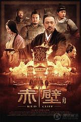 赤壁II (魏)