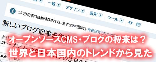 オープンソースCMS・ブログ by you.