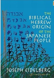 hebrew_origins_japanese_people