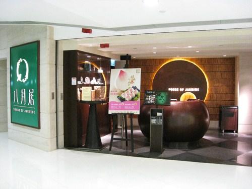 [香港美食]八月居。海港城裡的港式酒樓 @ 水瓶女王vs老公仔 :: 痞客邦
