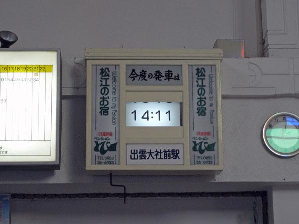 出雲大社前駅 3