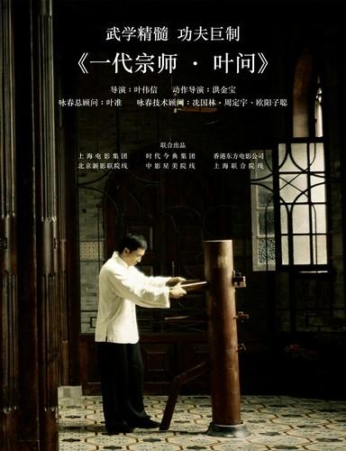 ip_man_movie_poster_chinese