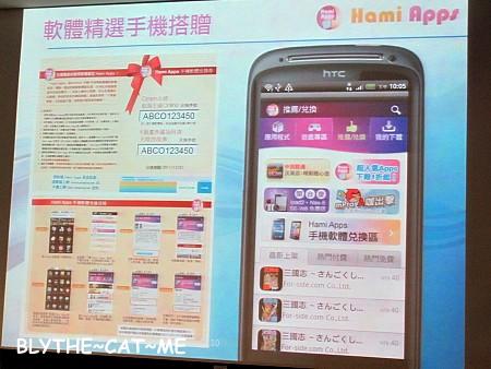 【發表會】中華電信Hami Apps 2.0再升級 .豐富你的行動生活 @ 複製凱特 :: 痞客邦